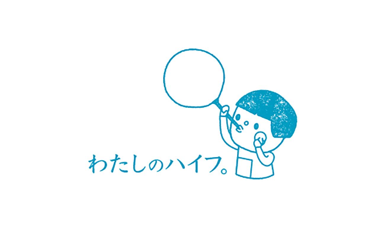 わたしのハイフ 千葉店、わたしのハイフ 札幌店オープン!