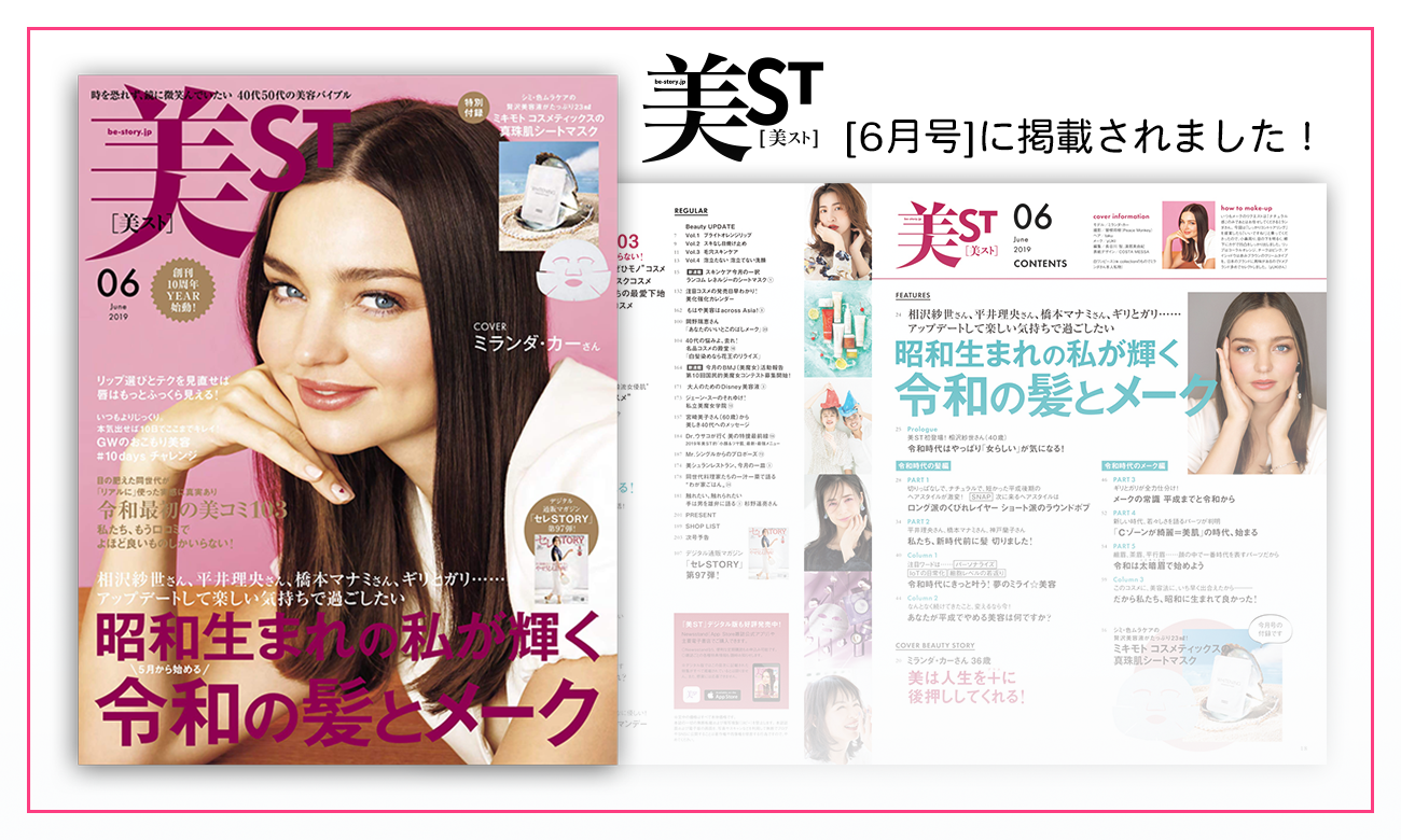 雑誌「美ST」に掲載!!