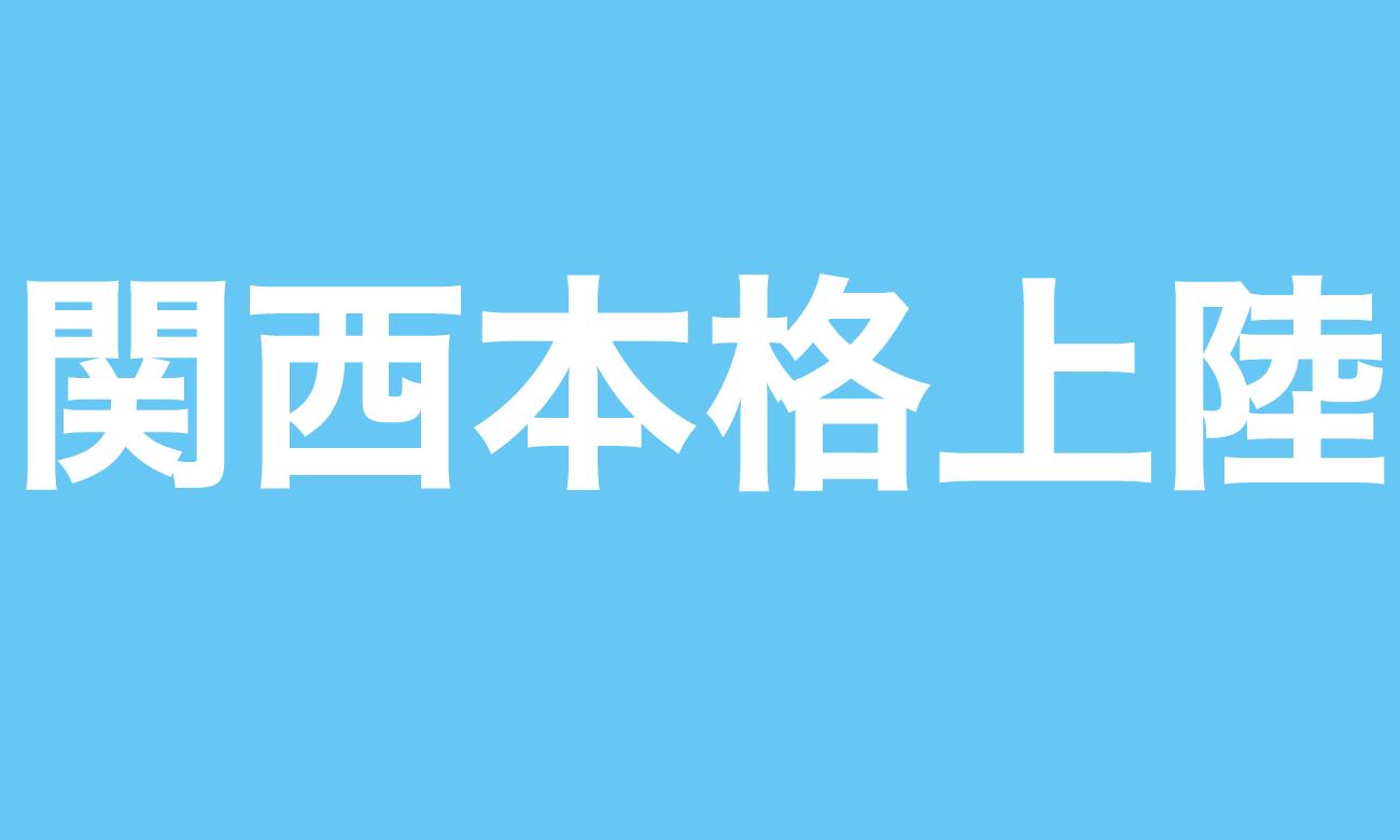 この夏!関西本格的に上陸!!
