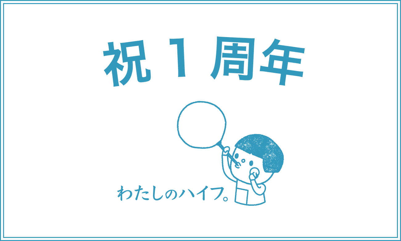 おかげさまで1周年!!100店舗達成間近!!